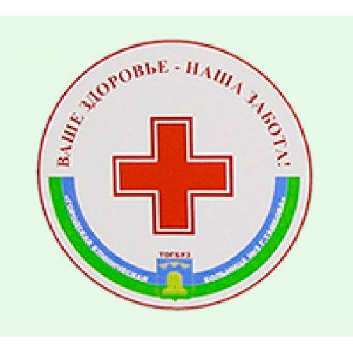 Расписание приема врачей поликлиника 2 улан-удэ
